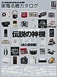 家電名機カタログ―古今東西の傑作家電を完全網羅 (100%ムックシリーズ)