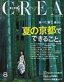 CREA (クレア) 2014年 08月号 [雑誌]
