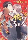 俺はくまちゃん (ショコラ文庫)
