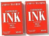 プラチナ万年筆用 カートリッジインク 赤 【2個】SPSQ-400#2