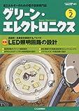 グリーンエレクトロニクス No.2 2010年 07月号 [雑誌]