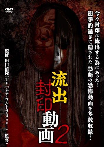 流出封印動画2 [DVD]