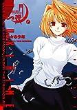 真月譚 月姫 (1) (電撃コミックス)