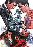 唐獅子警察[DVD]