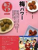 NHKあさイチ 良いこと続々! 梅パワー (生活実用シリーズ)