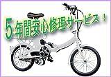 坂道でもらくらく!16インチ電動アシスト自転車プレミアムホワイト