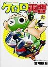 ケロロ軍曹 第24巻 2013年01月25日発売