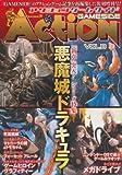 アクションゲームサイド Vol.B (GAMESIDE BOOKS) (ゲームサイドブックス)