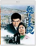 甦える大地 Blu-ray
