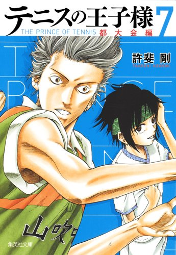 テニスの王子様 都大会編 7 (集英社文庫 こ 34-9)