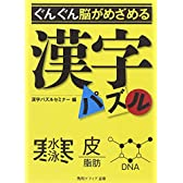 ぐんぐん脳がめざめる漢字パズル (角川文庫)