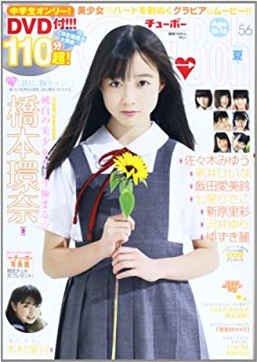 Chu→Boh (56) (海王社ムック)