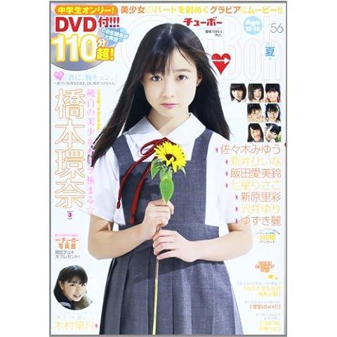 Chu→Boh vol.56 DVD付110分→中学生オンリー!!橋本環奈+美少女'sと迎 (海王社ムック)