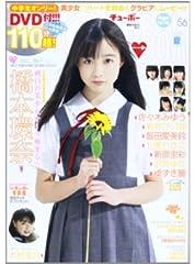 Chu→Boh vol.56 DVD付110分→中学生オンリー!!橋本環奈+美少女'sと迎