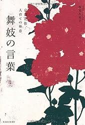 舞妓の言葉――京都花街、人育ての極意