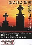 隠された聖書の国・日本 (5次元文庫)