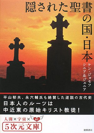 隠された聖書の国・日本