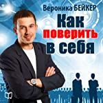 How to Believe in Yourself [Russian Edition] | Veronica Baker