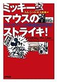 ミッキーマウスのストライキ!--アメリカアニメ労働運動100年史