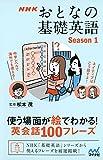 NHK ���Ȥʤδ��ñѸ� Season1 �Ȥ����̤����Ǥ狼��!  �Ѳ���100�ե졼��