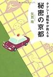 タクシー運転手が教える秘密の京都