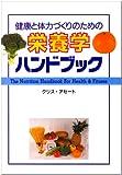 健康と体力づくりのための栄養学ハンドブック