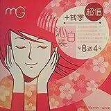 MG Face Mask Set - 10 pcs Face Masks 2 pcs Eye Masks (MG Moisturizing & Whitening Face Mask Set)
