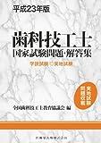 歯科技工士国家試験問題・解答集 平成23年版 (2011)