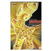 プラモデル 1/144 ガオガイガー/ゴルディオンハンマー ゴールドメッキ エディション「勇者王ガオガイガー」 スーパーアクションロボットシリーズ