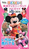 子どもといく 東京ディズニーランド ナビガイド 2013-2014 シール100枚つき (Disney in Pocket)