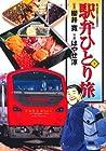 駅弁ひとり旅 第7巻