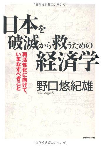 日本を破滅から救うための経済学