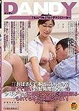 「『おばさんで本当にいいの?』若くて硬い勃起角度150度の少年チ○ポに抱きつかれた看護師はヤられても本当は嫌じゃない」VOL.4 [DVD]