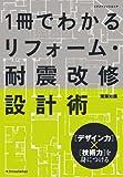 サムネイル:book『1冊でわかるリフォーム・耐震改修設計術』