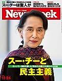 週刊ニューズウィーク日本版 「特集:スー・チーと民主主義」〈2015年 11/24号〉 [雑誌]