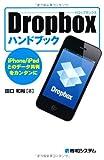 Dropboxハンドブック [単行本] / 田口 和裕 (著); 秀和システム (刊)
