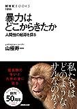 暴力はどこからきたか―人間性の起源を探る (NHKブックス)