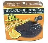 横井チョコレート オレンジピールチョコレート 33g×10袋
