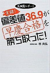 実録!偏差値36.9が早慶合格を勝ち取った!―武田塾レポート