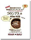 コロンブスの珈琲 (500ml用)×4バック入 8時間保温してても味と風味が変わらない 保温水筒でできる 専門店のレギュラーコーヒーです。 (インスタントコーヒーではありません) 自家焙煎の本格高級ストレートコーヒー (コロンビアスプレモ使用) コーヒー微粉末の出ない特殊フィルター使用でクリアーなコーヒーが飲めます。
