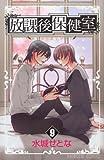 放課後保健室 9 (プリンセスコミックス)