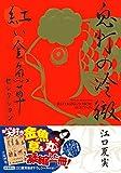 鬼灯の冷徹 紅い金魚草セレクション (KCデラックス モーニング)