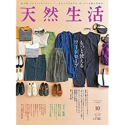 天然生活 2016年10月号 (2016-08-27) [雑誌]