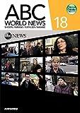 映像で学ぶABCニュースの英語 18