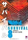 サバイバル (8) (リイド文庫)