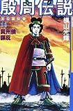 殷周伝説―太公望伝奇 (14) (Kibo comics)