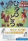 ひゅうどろ  大江戸妖怪事典 (PHP文芸文庫)