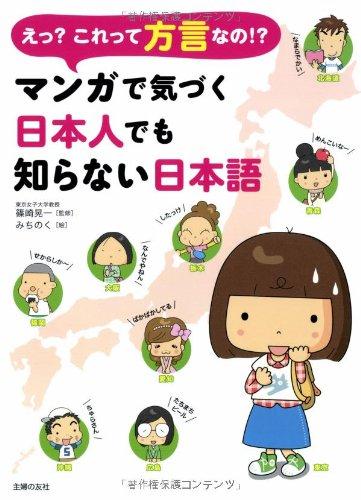 えっ?これって方言なの!?~マンガで気づく日本人でも知らない日本語~