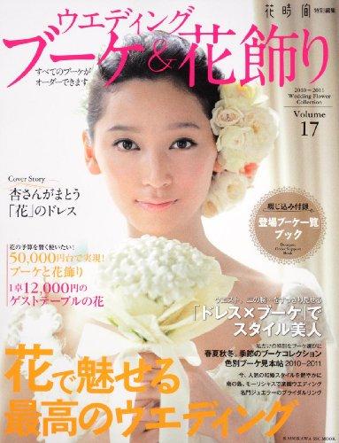 ブーケ&花飾り 2010年Vol.17 大きい表紙画像