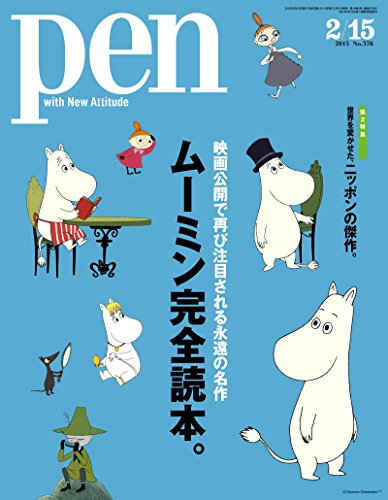 Pen (ペン) 『特集 映画公開で再び注目される永遠の名作 ムーミン完全読本。』〈2015年 2/15号〉 [雑誌]